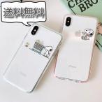 人気商品 iPhoneケース iPhone11 スヌーピーとAppleのマークがおしゃれでかわいい 7 8 X XS XR 11 11Pro SE2 2020