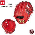 【アンダーアーマー】UA BL HB INFIELDER GLOVE(R) 内野手用/硬式グローブ/UNDER ARMOUR/野球グローブ (1313788) 113 RED ORANGE