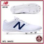 【ニューバランス】 AB100 野球スパイク/樹脂底/NB/new balance/金具 (AB100) WT2 WHITE