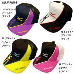 【ミズノ】 ALLJAPANキャップ 帽子/オールジャパン/テニス用品 (ALLJAPAN-3)