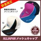【ミズノ】 ALLJAPANキャップ 帽子/オールジャパン/テニス用品 (ALLJAPAN-3) NEWカラー