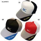 【ミズノ】 ALLJAPANキャップ 帽子/オールジャパン/テニス用品 (ALLJAPAN-5)