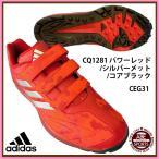 【アディダス】アディピュア TRV 野球  (CEG31) CQ1281 パワーレッド/シルバーメット/コアブラック