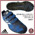 【アディダス】アディピュア TRV 野球  (CEG31) CQ1282 カレッジネイビー/シルバーメット/コアブラック