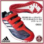 【アディダス】アディピュア TRV 野球 トレーニングシューズ(CEG32) CQ1283 カレッジネイビー/クリスタルホワイト S16/パワーレッド
