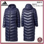 【アディダス】 メンズ ダウンロングコート メンズウェア/スポーツウェア/adidas (DUX12) BQ4255 トレースブルーF17
