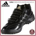 【アディダス】アディピュア トレーナー adiPURE TR/野球トレーニングシューズ/BASEBALL adidas(GUB62) F37772