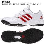 【アディダス】 adiPURE トレーナー 2 野球トレーニングシューズ (JYM12)  S85352 クリスタルホワイトS16/パワーレッド/シルバーメット