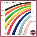 【ソルテック】ストロークメーカー専用カラー・ゴム (Color Tubings for Strokemaker Paddles)替えゴム/SOLTEC (KAEGOMU)