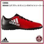 【アディダス】 エックス 16.4 TF サッカートレーニングシューズ/トレシュー/adidas (KCD28) BB5683 レッド/ランニングホワイト/コアブラック