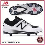 【ニューバランス】 L3000 ニューバランス/野球スパイクニューバランス/newbalance/スパイク 野球 (L3000) HC3 WHITE/BLACK