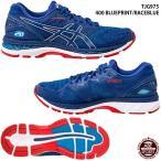 【アシックス】GEL-NIMBUS 20 ゲルニンバス/ランニングシューズ/マラソンシューズ/asics(TJG975)400 BLUEPRINT/RACEBLUE