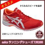 【アシックス】 ターサージール 5 TARTHERZEAL 5 ランニング 駅伝 マラソン ジョギングシューズ (TJR288) 2301 レッド×ホワイト