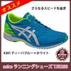 【アシックス】 ターサージール 5 TARTHERZEAL 5 ランニング 駅伝 マラソン ジョギングシューズ (TJR288) 4301 ディーバブルー×ホワイト