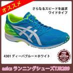 【アシックス】 TARTHERZEAL 5-wide レーシングシューズ FAST ランニングシューズ/トレーニング (TJR289) 4301 ディーバブルー×ホワイト