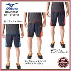 【ミズノ】ウォームアップハーフパンツ  スポーツウェア/トレーニングウェア/スポーツウェア ミズノ/MIZUNO (U2MD7011)