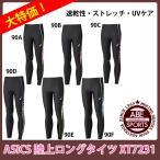 【アシックス】ロングタイツ ランニングタイツ/スポーツウェア/マラソン/ジョギング/ランニング アシックス/asics (XT7231)