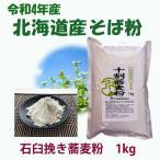 北海道産十割蕎麦粉 1kg