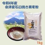 会津産十割蕎麦粉 1kg