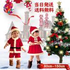 2021クリスマス サンタ コスプレ サンタクロース コスチューム 衣装 キッズ こども用 赤ちゃん 子供用 プレゼント ベビー用 クリスマス衣装