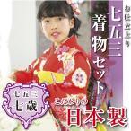 七五三 着物セット 7歳きもの 赤の地色に牡丹や菊と鈴柄 京友禅 七五三きもの 子供振袖 四つ身 祝い着 日本製