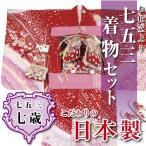 七五三着物セット 7歳きもの 地色赤色 小さくら 辻ヶ花柄 正絹 京友禅 七五三きもの 子供振袖 四つ身 祝い着 日本製
