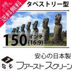 プロジェクタースクリーン 150インチ(16:9) タペストリー式 HS-150W 日本製