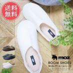 moz 洗えるレザールームシューズ レディース メンズ スリッパ サンダル 北欧 洗える メール便 送料無料