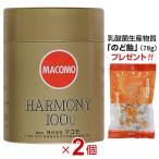 マコモハーモニー(260g)[2個セット] マコモマグマ塩プレゼント!! [送料無料] まこも茶