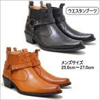 ショッピングウエスタン メンズ ブーツ ウエスタン ビジネスシューズ ウエスタン サイドゴア ショート ヴィンテージ 脚長 身長アップ かっこいい 男 メンズ靴 紳士靴 dyfd1100 送料無料