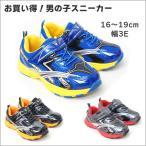 【返品交換不可】子供靴 安い 男の子用 キッズ ジュニア スニーカー 運動靴 dygo1036