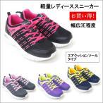 【返品交換不可】レディース スニーカー 安い ジョギング ランニング ウォーキング 軽い 運動靴 クッション dygo3111