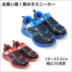 【返品交換不可】子供靴 安い 男の子用 キッズ ジュニア スニーカー 運動靴 dyhm2034