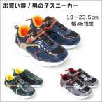 【返品交換不可】子供靴 安い 男の子用 キッズ ジュニア スニーカー 運動靴 dyop22000rw