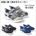 【返品交換不可】子供靴 安い 男の子用 キッズ ジュニア スニーカー 運動靴 dyop23006