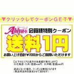 メルマガ会員様限定送料1円クーポン(2000円以上の商品に使えます)