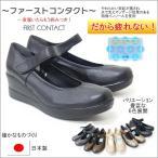 美脚 厚底 コンフォートシューズ レディース 靴 パンプス 痛くない FIRST CONTACT/ファーストコンタクト 送料無料 nc39046