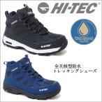 HI-TEC ハイテック トレッキング ブーツ アウトドア シューズ メンズ 登山靴 ハイキング 防水 3E ハイカット tmhtbtu06 送料無料