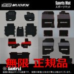 無限 ムゲン スポーツマット (ブラック×レッド) フィット GK3/GK4/GK5/GK6 L13B/L15B 13/9〜 (08P15-XMK-K1S0-RD
