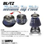 【数量限定 在庫特価】 BLITZ サスパワーコアタイプLM用 メタリックトッププレート フィット ハイブリッド GP5/GP6 LEB-H1 13/9〜 (55996