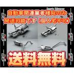 【新品】 無限 スポーツサイレンサー ステップワゴン スパーダ RP3 L15B 15/4〜 (18000-XNB-K0S0
