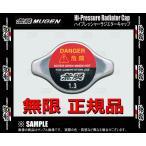 【新品】 無限 ハイプレッシャー ラジエターキャップ シビック type-R EP3 K20A 01/12〜05/9 (19045-XGER-0000