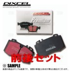 【新品】 DIXCEL Premium type (前後セット) フォルクスワーゲン ポロ GTi/6RDAJ (6R) 15/2〜 (2113589-1350565-P