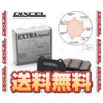 DIXCEL ディクセル EXTRA Speed (前後セット) スカイライン R32/R33/R34/HCR32/HNR32/ER33/ECR33/ER34 89/5〜01/6 (321262/325248-ES