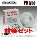 DIXCEL ディクセル PD type ローター (前後セット) エルグランド E51/NE51/ME51/MNE51 02/5〜10/8 (3212913/3252026-PD