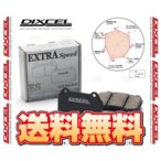 DIXCEL ディクセル EXTRA Speed (前後セット) ロードスター ND5RC 15/5〜 (351301/355270-ES