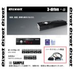 【新品】 PIVOT 3-drive α & ハーネス ハイエース 200系 TRH/KDH# 2TR-FE/1KD-FTV H19/8〜 AT/CVT (3DA-TH-1A-BR-1
