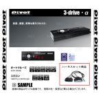 【新品】 PIVOT 3-drive α & ハーネス ハイエース 200系 TRH/KDH# 2TR-FE/1KD-FTV H19/8〜 AT/CVT (3DA-TH-1A-BR-2