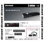PIVOT ピボット 3-drive α-C (アルファ) & ハーネス NV350 キャラバン #E26 QR20DE/QR25DE/YD25DDTi H24/6〜 AT/CVT(3DA-C-TH-5A-BR-3