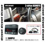 【新品】 PIVOT 3-drive REMOTE & ハーネス NV350 キャラバン #E26 QR20DE/QR25DE/YD25DDTi H24/6〜 AT (3DR-TH-5A-BR-3